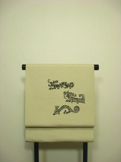 画像3: 新古濱紬白茶地名古屋帯*古代龍(未仕立)