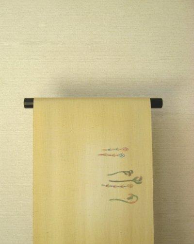 画像2: 野蚕糸浜紬くちなし色地名古屋帯*草萌(未仕立)
