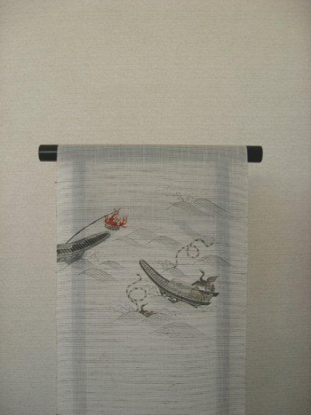 画像1: 長浜ぜんまい夏紬地名古屋帯*鵜飼い(未仕立) (1)