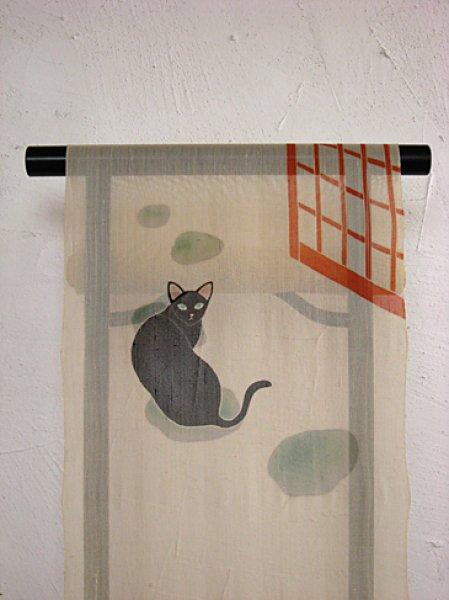 画像1: 絹芭蕉生成り地名古屋帯*黒猫(未仕立) (1)